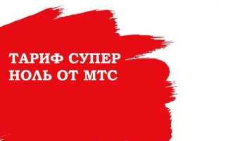 Тариф оренбург супер ноль мтс