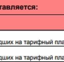 Тариф смарт 032017 мтс описание москва