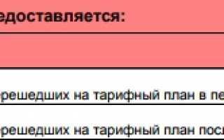Тариф смарт 03 2017 на мтс