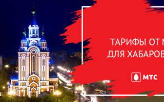 Тариф мтс мой смарт хабаровский край