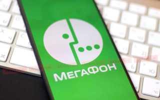 Новый тариф мегафон ноябрь 2020
