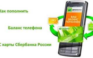 Оплата сотового телефона с карты