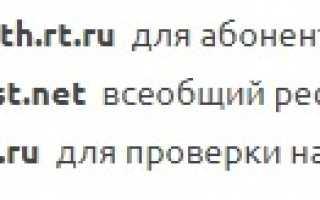 Тест скорости интернета ростелеком ростовская область