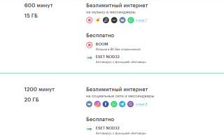 Мегафон тарифы курская область без абонентской платы