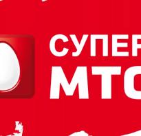 Тариф супер мтс ростовская область описание