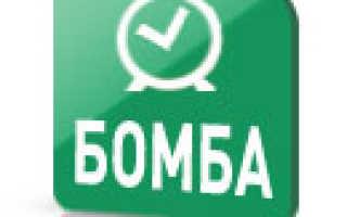 Тариф бомба мегафон