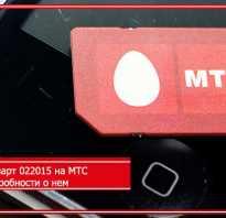 Тариф москва смарт 022015 мтс