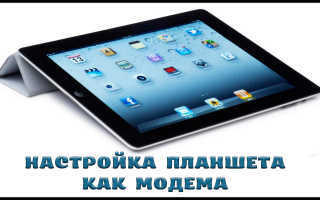 Можно ли использовать планшет как модем