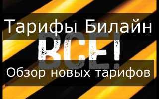 Тариф билайн 450 рублей