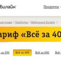 Перейти на тариф все за 400 билайн