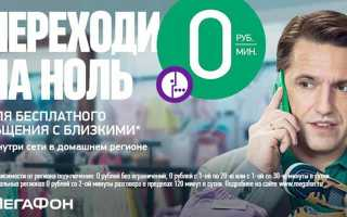Переходи на ноль мегафон тариф москва описание