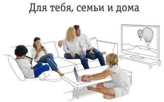 Тариф семейный билайн отзывы