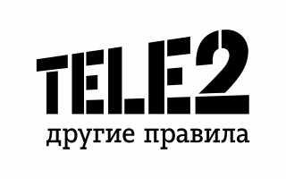 Теле2 курган тарифы на мобильную связь