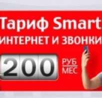 Тариф смарт мини мтс за 200 рублей