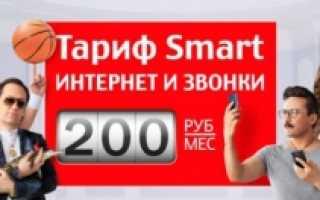 Тариф смарт мини мтс за 200 описание