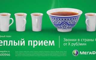 Мегафон тарифы для звонков в украину