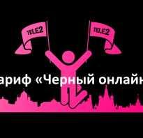 Тарифный план черный теле2