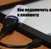 Как подключить модем к планшету