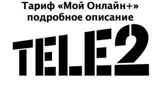Тарифы теле2 мой онлайн плюс как подключить