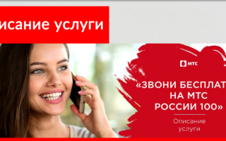 Тариф позвони бесплатно на мтс россии