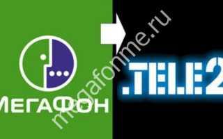 Сравнить тарифы мегафон и теле2