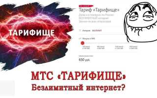 Тариф тарифище мтс красноярск