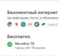 Мегафон тарифы красноярск для планшета