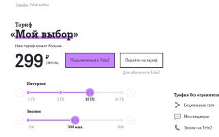 Тарифы теле2 орловская область с интернетом