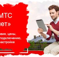 Тариф мтс планшет москва и московская область