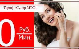 Тариф супер мтс санкт петербург 2020