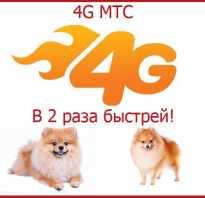 Тариф мтс 4g lte