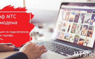 Тарифы мтс пермский край интернет для модема