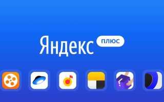 Яндекс плюс тарифы