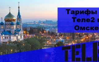 Теле2 омск тарифы на мобильный