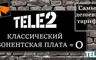 Тарифы теле2 брянск 2020 без абонентской платы