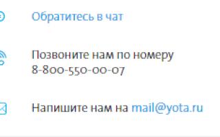 Как узнать номер оператора yota
