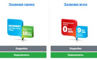 Теле2 казахстан тарифы костанай
