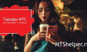 Тарифы мтс новосибирск 2020 с интернетом