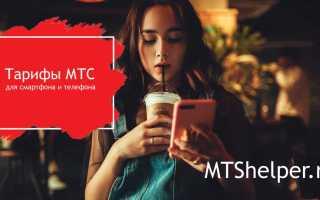 Тарифы мтс татарстан 2020 без интернета