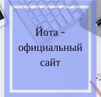 Оператор связи yota официальный сайт