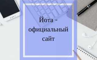 Сотовый оператор yota официальный сайт