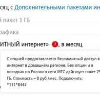 Тариф мтс тарифище санкт петербург
