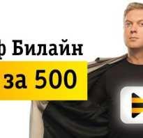 Перейти на тариф все за 500 билайн