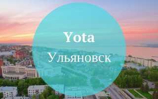 Йота тарифы ульяновск мобильная связь