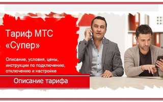 Тариф супер мтс звонки по россии