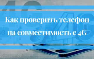 Как проверить поддерживает ли телефон 4g киевстар