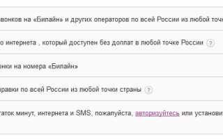 Тариф билайн 900 рублей в месяц