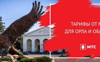 Тариф смарт мтс орел