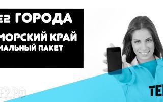 Тарифы теле2 приморский край 2020 для телефона