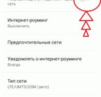 Телефон не поддерживает 3g что делать